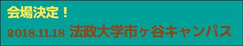 2018年11月18日(日)法政大学市ヶ谷キャンパス富士見ゲート棟G201教室