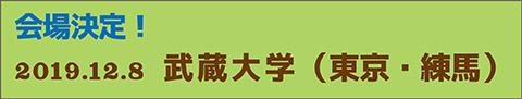 2019年12月8日 武蔵大学