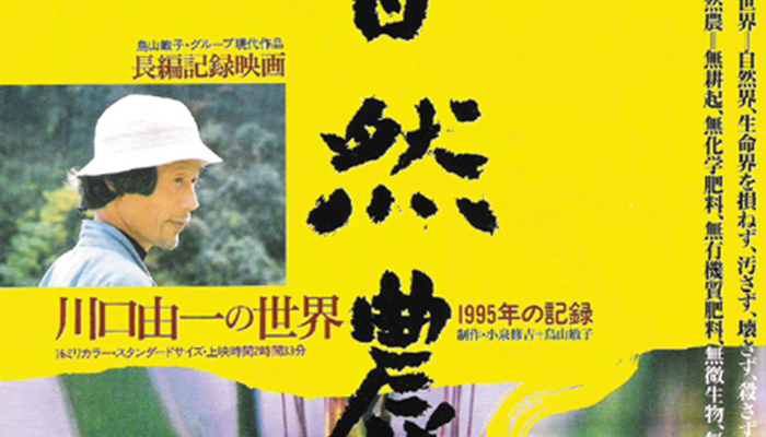 2007年上映『自然農』
