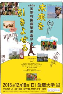 国際有機農業映画祭2016 チラシ 表紙