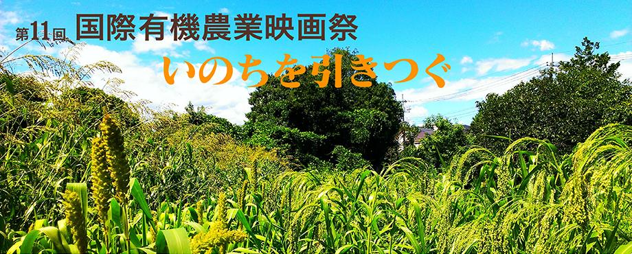 国際有機農業映画祭2016