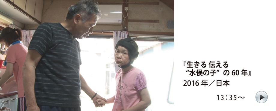 """生きる 伝える""""水俣の子""""の60年"""