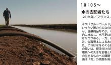 2020_スライド_水の支配者たち_201113