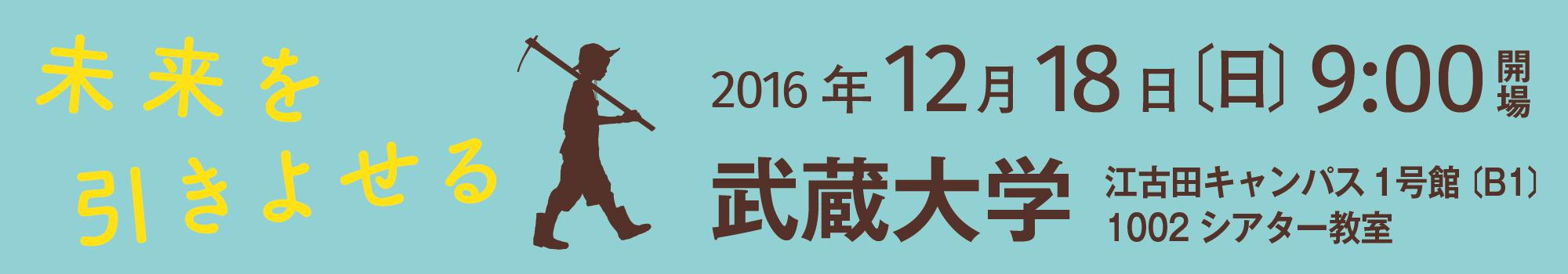 2016年12月18日武蔵大学