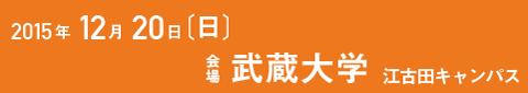 2014年12月14日 武蔵大学 江古田キャンパス〔B1〕1002シアター教室