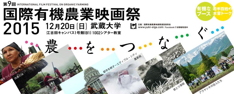 国際有機農業映画祭2015